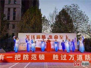"""廊坊开发区""""119""""消防宣传月启动仪式举行"""