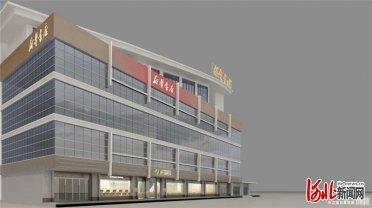 1月15日保定市新华书店图书大厦闭店改造升级
