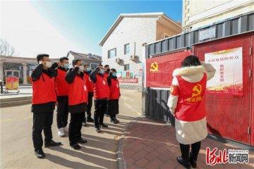 抗疫主心骨 群众贴心人――河北固安县坚持党建引领全力做好疫情