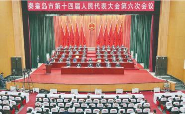 秦皇岛市十四届人大六次会议开幕