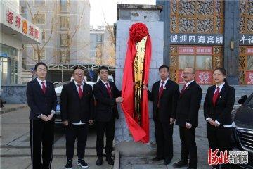 河北张家口市经开区法院少年法庭正式揭牌