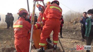 河北隆化:小伙遛狗坠井 消防紧急营救