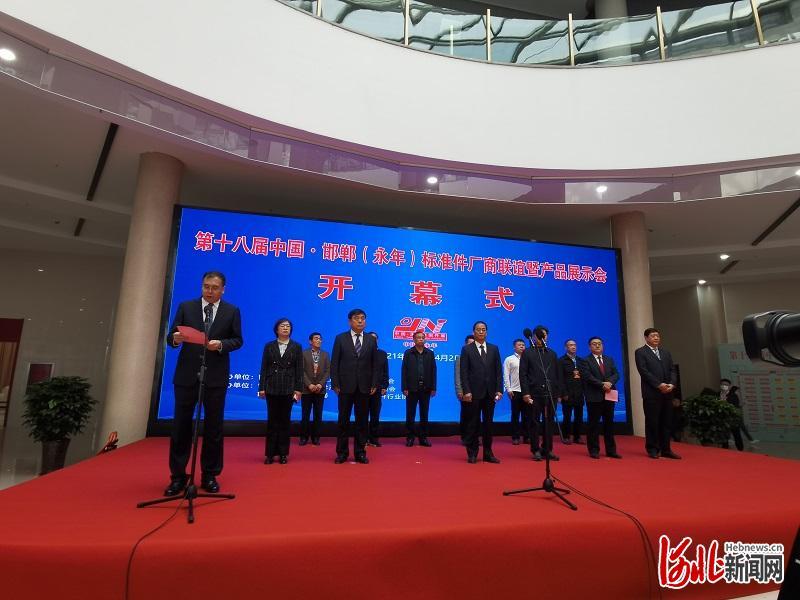 中国·邯郸(永年)标准件厂商联谊暨产品展示会首日参展人数达1