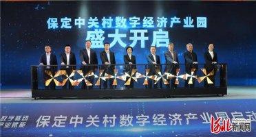 保定・中关村数字经济产业园正式启动 12家意向企业签约入驻
