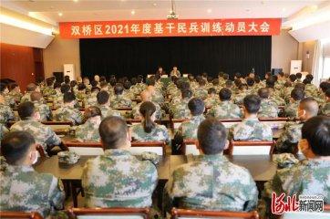承德双桥区组织开展2021年基干民兵训练活动