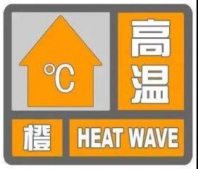 局地可达37℃!河北发布高温橙色预警