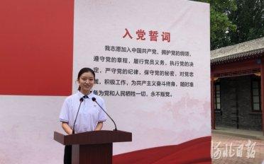 """""""我志愿加入中国共产党!""""听,这是河北新党员的铿锵誓言"""