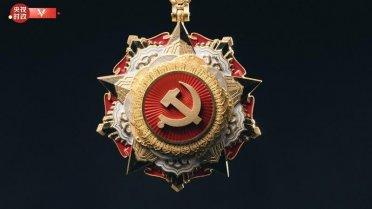 时政微纪录丨铸就――致敬中国共产党人