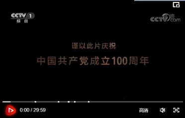 大型文献专题片《敢教日月换新天》第二十一集《大国外交》