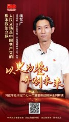 理论微课堂丨第二期来了!人民立场是中国共产党的根本政治立场