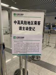 石家庄地铁最新消息!7月20日起禁止携带这些物品进站