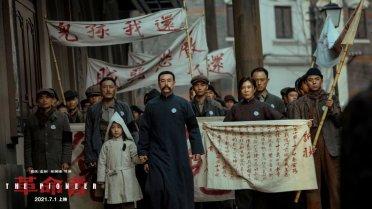 探寻先驱革命足迹 电影《革命者》主题观影活动走进河北乐亭、昌