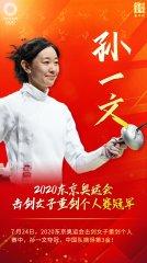中国选手孙一文夺得东京奥运会击剑女子重剑个人赛金牌