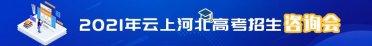 2021年河北省本科批征集志愿计划发布