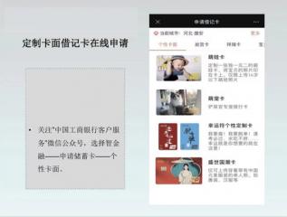 定制卡面借记卡在线申请河北工行个性化服务受欢迎